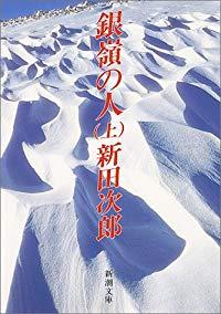 新田次郎『銀嶺の人』