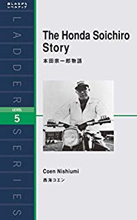 The Honda Soichiro Story(本田宗一郎物語)
